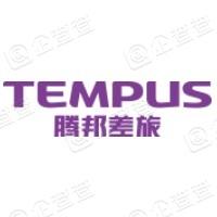 深圳市腾邦差旅管理有限公司