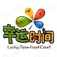 北京幸运时间餐饮文化股份有限公司