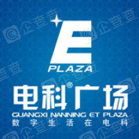 广西南宁电子科技广场有限公司