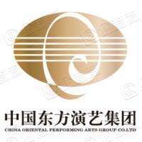 中国东方演艺集团有限公司