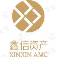 北京鑫信资产管理有限公司