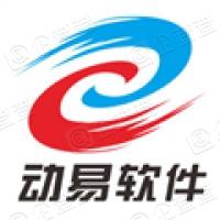 广东动易软件股份有限公司