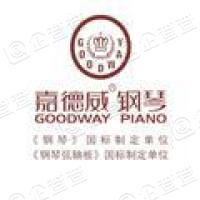 杭州嘉德威钢琴有限公司