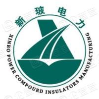 天津市新玻电力复合绝缘子制造股份有限公司