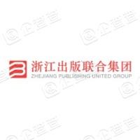 浙江出版联合集团有限公司