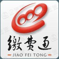 江西缴费通信息技术股份有限公司