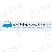 深圳市宝电工业技术有限公司