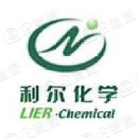 广安利尔化学有限公司