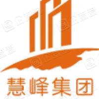 慧峰建设集团股份有限公司