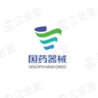 国药集团辽宁省医疗器械有限公司