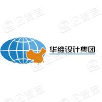 华维设计集团股份有限公司
