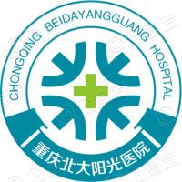 重庆北大阳光医院有限公司