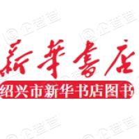 浙江绍兴市新华书店有限公司