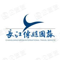 湖北长江传媒国际旅行社有限公司