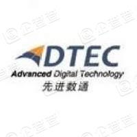 广州先进数通信息技术有限公司