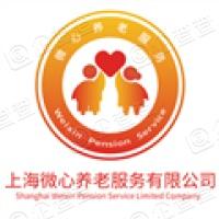 上海微心养老服务有限公司