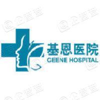 北京基恩医院股份有限公司