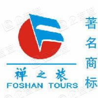 佛山市禅之旅国际旅行社有限公司