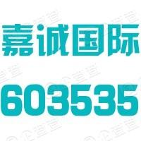 广州市嘉诚国际物流股份有限公司