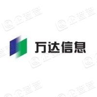 万达信息股份有限公司哈尔滨分公司