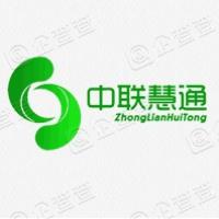 黑龙江中联慧通智联网科技股份有限公司