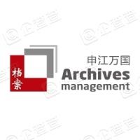 申江万国数据信息股份有限公司