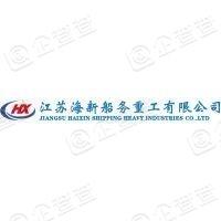 江苏海新船务重工有限公司
