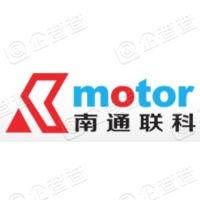 南通联科汽车零部件股份有限公司