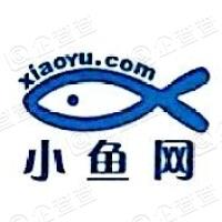 福建小鱼网络科技股份有限公司
