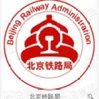 中国铁路北京局集团有限公司北京南站