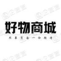 广州好物电子商务有限公司