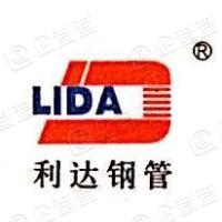 天津市利达钢管集团有限公司