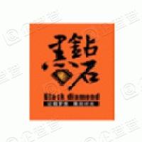 黑钻石(北京)文化传媒股份有限公司