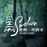 苏州市民卡有限公司