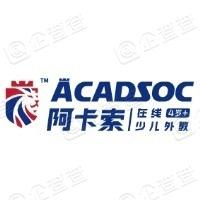深圳市阿卡索资讯股份有限公司