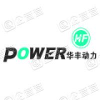 华丰动力股份有限公司