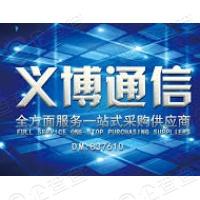 义博通信设备集团股份有限公司