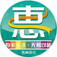 中国农业银行股份有限公司苏州分行