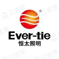 江苏恒太照明股份有限公司