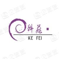 浙江科菲科技股份有限公司