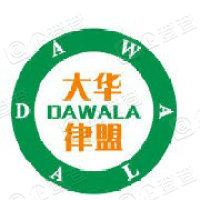 大华律盟(北京)科技发展有限公司