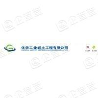 化学工业岩土工程有限公司