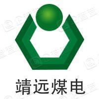 甘肃靖远煤电股份有限公司