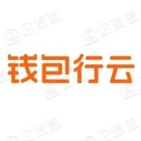 钱包行云(北京)科技有限公司