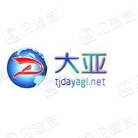 天津市大亚国际旅行社有限公司