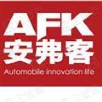 北京安弗客汽车技术服务有限公司