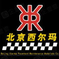 北京西尔玛道路养护材料有限公司