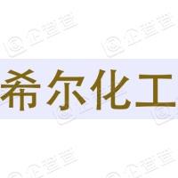 浙江希尔化工股份有限公司