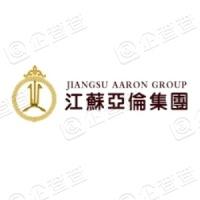 江苏亚伦集团股份有限公司