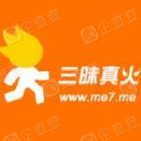 四川三昧真火科技有限责任公司